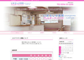 Ikarashi-syounika.jp thumbnail
