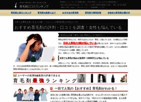 Ikumo-zai.net thumbnail