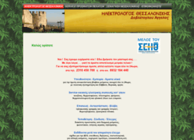 Ilektrologoi-uessalonikhs-vlaves-24-ores.gr thumbnail