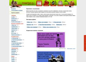 Imagetext.ru thumbnail