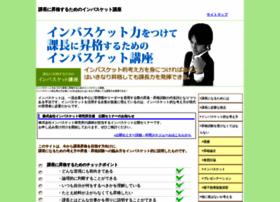 Inbasket.jp thumbnail