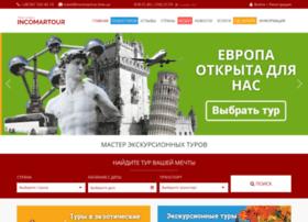 Incomartour.kiev.ua thumbnail