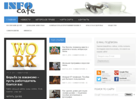 Info-cafe.ru thumbnail