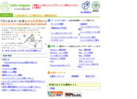 Info-niigata.or.jp thumbnail