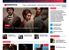 Info-shkola.ru thumbnail