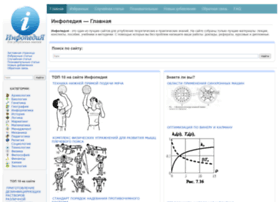 Infopedia.su thumbnail