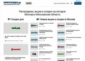 Infoskidka.ru thumbnail