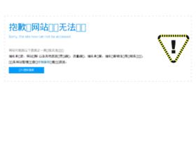 Infosmart.cn thumbnail