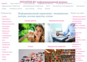 Infoster.ru thumbnail