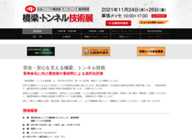 Infratech-expo.jp thumbnail