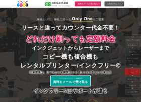 Inkfree.jp thumbnail