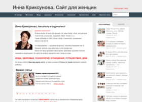 Inna-kriksunova.ru thumbnail