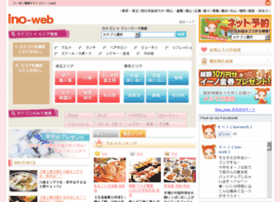 Ino-web.jp thumbnail