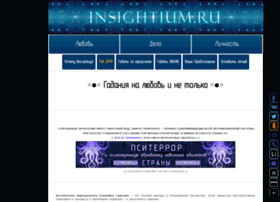 Insightium.ru thumbnail