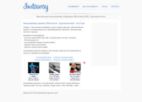 Instaway.ru thumbnail