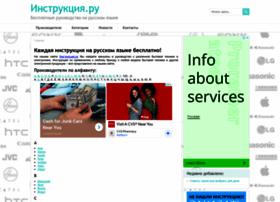 Instruccija.ru thumbnail