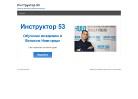Instructor53.ru thumbnail