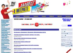 Internethalyava.ru thumbnail