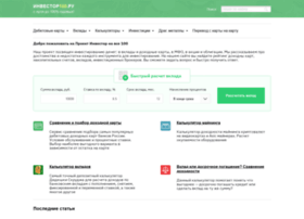 Investor100.ru thumbnail