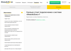 Invoiceboxstart.ru thumbnail