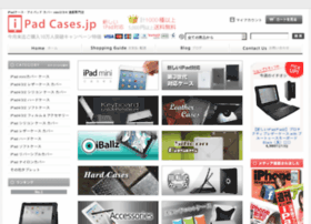 Ipadcases.jp thumbnail