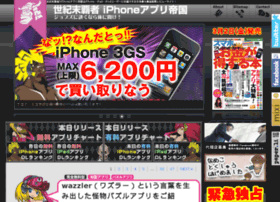 Iphone-kingdom.jp thumbnail