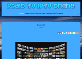 Iptvsmotri.ru thumbnail