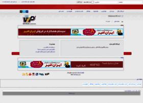 Iranamir.biz thumbnail