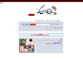 Irancode.ir thumbnail