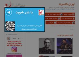 Iranconcert.ir thumbnail