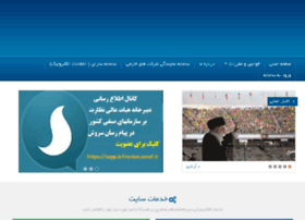 Iranianasnaf.ir thumbnail
