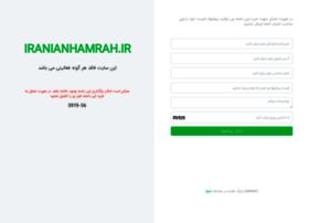 Iranianhamrah.ir thumbnail