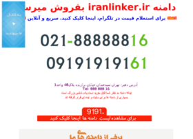 Iranlinker.ir thumbnail