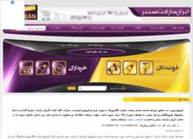 Iranmarketcenter.net thumbnail