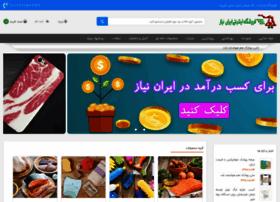 Iranniiaz.ir thumbnail