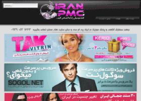 Iranpmc55.com thumbnail