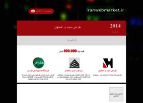 Iranwebmarket.ir thumbnail