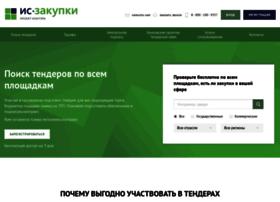 Is-zakupki.ru thumbnail