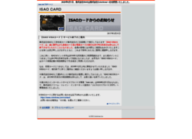 Isao.net thumbnail
