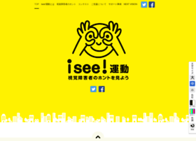 Isee-movement.org thumbnail