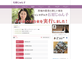 Ishiharajunko.jp thumbnail