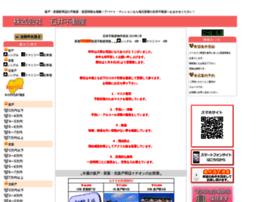 Ishiifudousan.jp thumbnail