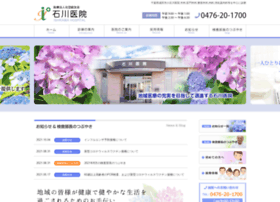 Ishikawa-clinic.or.jp thumbnail