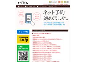Ishiken-fs.jp thumbnail