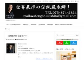 Ishira-fengshui.jp thumbnail