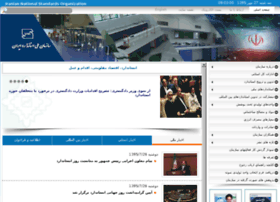 Isiri.org.ir thumbnail