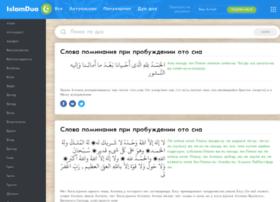 Islamdua.ru thumbnail