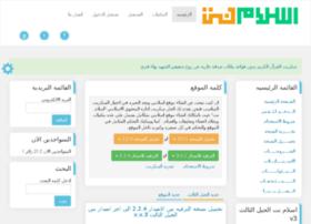 Islamnt.net thumbnail