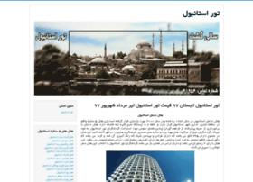 Istanbul95net.ir thumbnail