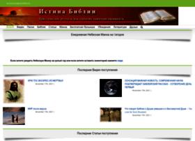 Istinabiblii.org thumbnail